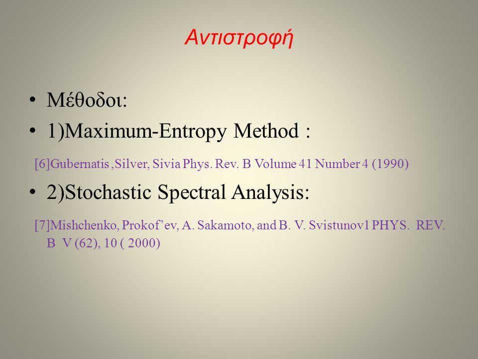 Αντιστροφή Μέθοδοι: 1)Maximum-Entropy Method : [6]Gubernatis ,Silver, Sivia Phys. Rev. B Volume 41 Number 4 (1990)